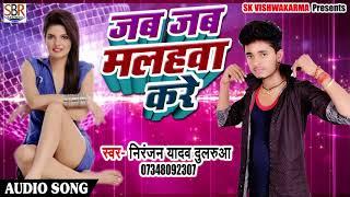 New Bhojpuri Song - जब जब मलहवा करे - Niranjan Yadav - Jab jab Malhwa Kare - Bhojpuri Songs 2018