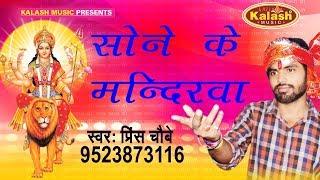 2017 Hit Song /Sone ke mandirwa/Album- Aa Jaitu Mai/Prince Chaube