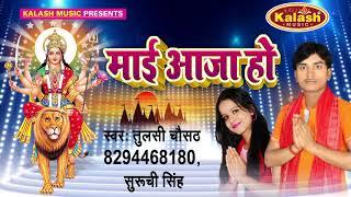 New Bhakti Song 2017/Mai Aaja Ho /Tulshi  64 & Shuruchi Singh