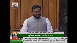 Shri Bhola Singh on Matters of Urgent Public Importance in Lok Sabha : 07.02.2019