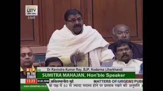 Dr  Ravindra Kumar Ray on Matters of Urgent Public Importance in Lok Sabha : 07.02.2019