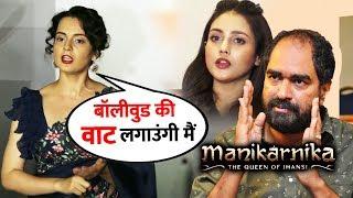Mein Bollywood Ki VAAT Laga Dungi | Kangana Ranaut GETS ANGRY ???? | Manikarnika Controversy