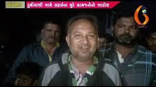 Gujarat News Porbandar 08 02 2019