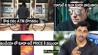 Technews in telugu 273: pubg build mode,Akshay kumar,whatsapp,oneplus mwc 2019,Atm hack,redmi note 7