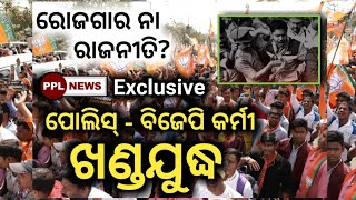 BJP Youth wings slams CM Naveen Patnaik & BJD in Bhubaneswar-PPL News Odia-ବିଜେପି ପୋଲିସ୍ ମୁହାଁମୁହିଁ