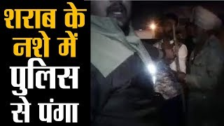 देखिये, Police के गले पड़े शराबी युवकों का High Voltage Drama