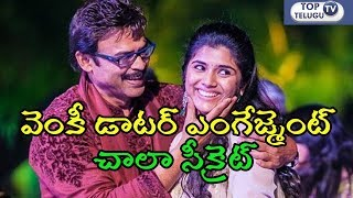 Wedding Bells In Venky's Home : Venkatesh Daughter Ashritha Engagement Today | Top Telugu TV