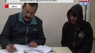 गाड़ियों से बैटरी चुराते दो चोर गिरफ्तार || ANV NEWS HIMACHAL