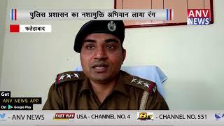 पुलिस प्रशासन का नशामुक्ति अभियान लाया रंग    ANV NEWS HARYANA