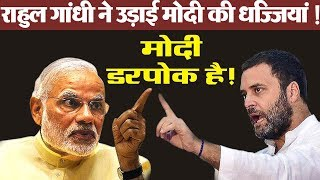 Rahul Vs Modi- Rahul Gandhi Powerful Speech at Minority Cell Meet I Punjab kesari