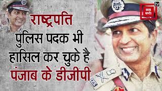 ईमानदारी और बहादुरी की मिसाल दिनकर गुप्ता बने पंजाब के डीजीपी