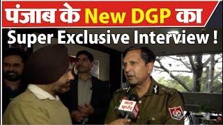 पंजाब के New DGP का पंजाब केसरी पर Exclusive Interview !