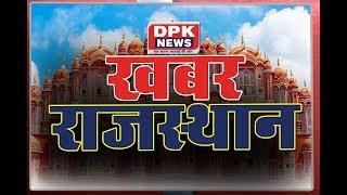 DPK NEWS - खबर राजस्थान || आज की ताजा खबरे || 07.02 .2019