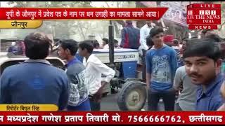 [ Jaunpur ] जौनपुर में प्रवेश पत्र के नाम पर पैसे बसूले जा रहे  / THE NEWS INDIA