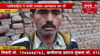 [ Sambhal ] अज्ञात कारणों के चलते विवाहिता ने फांसी लगाकर की आत्महत्या / THE NEWS INDIA