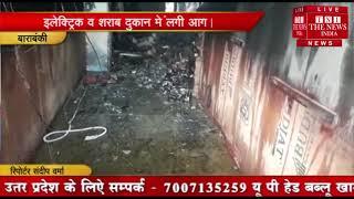 Barabanki ] बाराबंकी में टीवी फ्रिज वाशिंग की दुकान में लगी आग, लाखों का सामान जलकर खाक