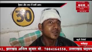 [ Fatehpur ] फ़तेहपुर में ट्रैक्टर की सैंट्रो से टक्कर, 4 घायल  / THE NEWS INDIA