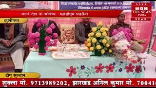 [ Kushinagar  ] कुशीनगर के गर्ल्स इंटर कॉलेज के वार्षिकोत्सव एवं पुरस्कार वितरण का किया आयोजन