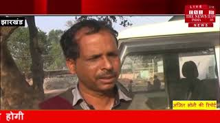 [ Jharkhand ] गुमला में एक छात्रा मनचलों से परेशान होकर की आत्महत्या / THE NEWS INDIA