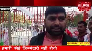 [ Jharkhand ] उच्य न्यायालय झारखंड के आदेश का कार्यवयन को लेकर लोगों ने किया जनप्रदर्शन
