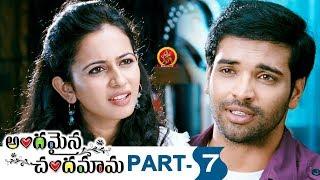 Andamaina Chandamama Full Movie Part 7 - Latest Telugu Movies - Rakul Preet Singh, Nikeesha Patel