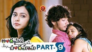 Andamaina Chandamama Full Movie Part 9 - Latest Telugu Movies - Rakul Preet Singh, Nikeesha Patel