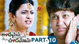 Andamaina Chandamama Full Movie Part 10 - Latest Telugu Movies - Rakul Preet Singh, Nikeesha Patel
