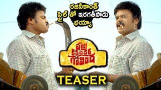 Vajra Kavacha Dhara Govinda Movie Teaser | Comedian Hilarious Movie Teaser | Sapthagiri