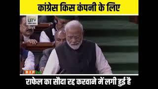 राहुल गांधी जवाब दें कि किस कंपनी के लिए राफेल का सौदा रद्द करवाने में लगी हुई है? : पीएम मोदी