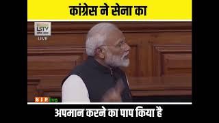 कांग्रेस ने सेना का अपमान करने का पाप किया है : पीएम मोदी #ModiUnstoppable