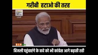 गरीबी हटाओ की तरह, बिजली पहुंचाएंगे के वादे को भी कांग्रेस आगे बढाती रही : पीएम मोदी
