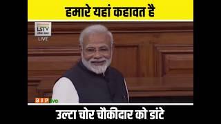 हमारे यहां कहावत है उल्टा चोर चौकीदार को डांटे : PM Modi