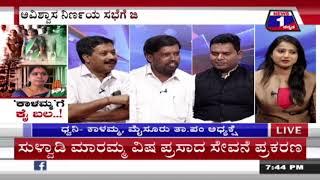 'ಕಾಳಮ್ಮ'ಗೆ ಕೈ ಬಲ..!('Kalamma'ge Kai Bala..!) NEWS 1 KANNADA DISCUSSION PART-03