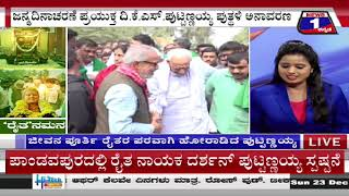 'ರೈತ' ನಮನ..! (Raitha Namana..!) NEWS 1 KANNADA DISCUSSION PART-3