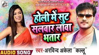 Arvind Akela Kallu और Antra Singh Priyanka का Bhojpuri Holi Song | होली में शूट सलवार लावा ये भतार