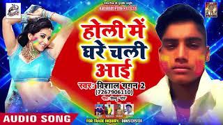 होली में घरे चली आई - #Holi Me Ghre Chli Aayin | Vishal Gagan 2 | Superhit Holi Song 2019