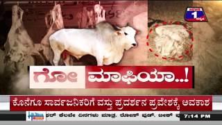 ಗೋ ಮಾಫಿಯಾ..!(Go Mafia..!) News 1 Kannada Discussion Part 01