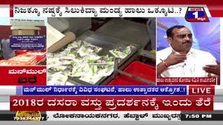 'ಮನ್ಮುಲ್' ಬರೆ..!('Manmul' Bare ..!) News 1 Kannada Discussion Part 03