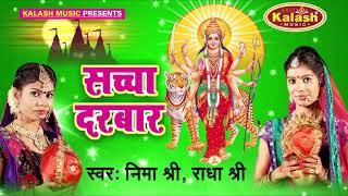 New Bhakti Song 2017/Sacha Darbar /Nima Shri & Radha Shri