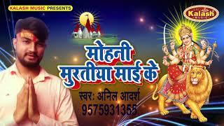 2017 New Devi Geet /Mohani Muratiya Mai Ke/ Anil Adarsh