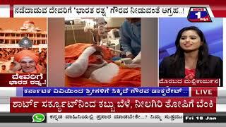 ದೇವರಿಗೆ 'ಭಾರತರತ್ನ'..!('Bharat Ratna' to God!) News 1 Kannada Discussion Part 02