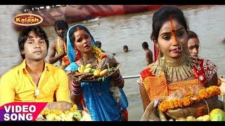 छठ गीत 2017/Amit Patel /Bhukhal Bani Dihi Le Araghiya-Lei  L Aragh Dinanath