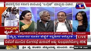 ಇಂಗ್ಲಿಷ್ ಫೈಟ್-2(English Fight -2) News 1 Kannada Discussion Part 03