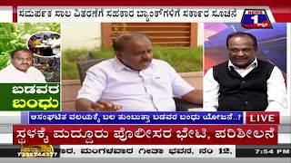 ಬಡವರ ಬಂಧು.(Badavara Bandhu) News 1 Kannada Discussion Part 03