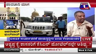 ಆಪರೇಷನ್ 'ಫುಟ್ಪಾತ್'(Operation 'Footpath') News 1 Kannada Discussion Part 03