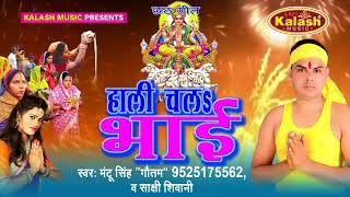 """सुपर हिट छठ गीत 2017 /हाली चलS भाई /मंटू सिंह """"गौतम"""" & साक्षी शिवानी /Lihi Aragh Suruj Goshaiya"""