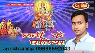 2017 का सुपर छठ गीत /  Chhathi Ke Ghatiya / Kaushal Yadav /Sunila Pukar Chhathi Mai Ke