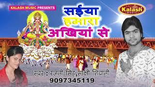 Super Hit Song 2017 /Saiya Hamara Akhiya Se / Rajani Singh Sakshi Siwani /