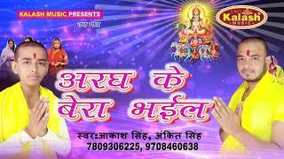 Super Hit New Chhath Song 2017/Aragh Ke Bera Bhail Akash Singh & Ankit Singh