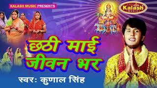 2017 का सुपर हिट छठ गीत /chhathi Mai Jiwan Bhar /Kunal Singh